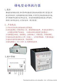 储电安保型电动执行器