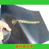 CFC高品质碳纤维皮革 **装饰材料