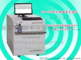 HX-750火花直读光谱分析仪