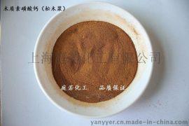 木浆木质素磺酸钙减水剂