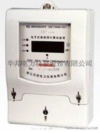 华邦DDSY866电子式单相预付费电能表射频卡