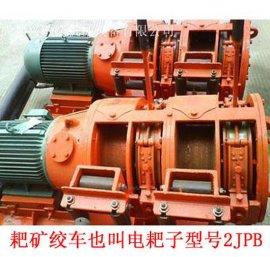 煤矿用2JPB-15电耙子, 2JPB-15电耙子