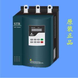 西普软启动器STR160L-3 160kW软起动器/软起动价格