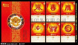 西安元盛台历挂历印刷厂|西安制作台历日历厂家|西安印刷台历的厂家
