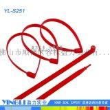 盈力塑料铅封条 标识封条扎带 物流标签 编织袋封条 YL-S251