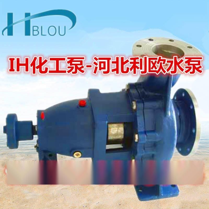 不锈钢化工离心泵IH50-32-125清水循环泵耐酸碱污水泵砂浆防腐泵管道增压泵