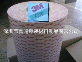 3M4926双面胶  泡棉胶带 3M4926