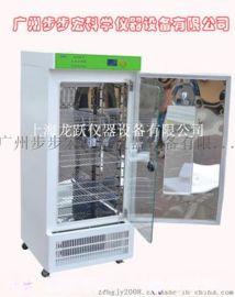 生化培养箱 SPX-80F-L 低温保存箱 带制冷