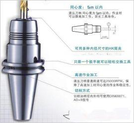 韩国进口液压刀柄 BT40-HM20-90油压刀柄