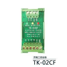 TK-02CF差分信號轉換器說明-濟南泰科