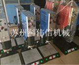 2600W智能型15K超音波塑料熔接机