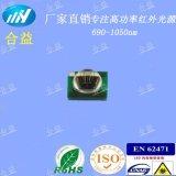 廠家現貨供應1-3W 670nm-680nm-690NM大功率LED燈紅外線燈珠