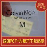 产品说明不干胶标签定制 透明不干胶印刷