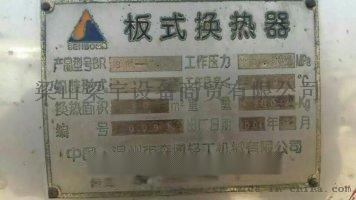 微信紅包雨二手200平方程式控制板框壓濾機