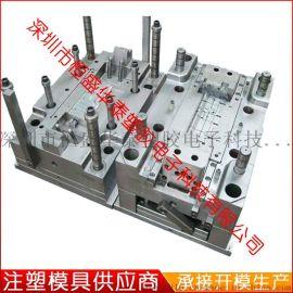 深圳塑胶模具厂商 供应精密模具加工 塑胶模具注塑生产