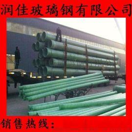 玻璃钢夹砂管道 换气通风管道石油燃气管道 电缆保护管道DN-900