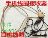 無線藍牙線圈接收器cvk918耳機接收器線圈