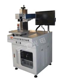金属模具激光打标机|光纤激光打标机
