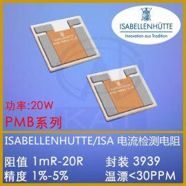 PMB3939 德国ISA精密合金电流检测大功率贴片电阻 分流器