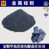 金属硅粉-安阳华拓冶金