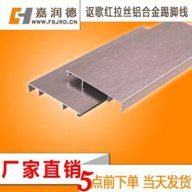 廠家直銷嘉潤德60mm謳歌紅拉絲鋁合金踢腳線