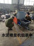 山体护坡加固水泥喷浆机专业坡体加固机器