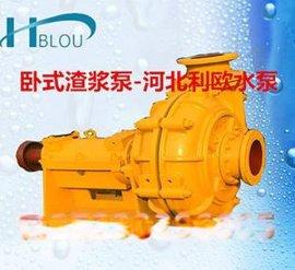 利欧卧式高铬渣浆离心泵50ZJ-I-A3  型砂浆泵砂砾泵船用抽沙泵污水杂质泵脱 泵泥浆泵