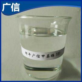 甲基**醇锡 GX-161  专业生产热稳定剂 质优价廉