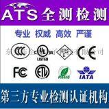 提供权威UN38.3测试/报告, 电池UN38.3认证办理及报价咨询