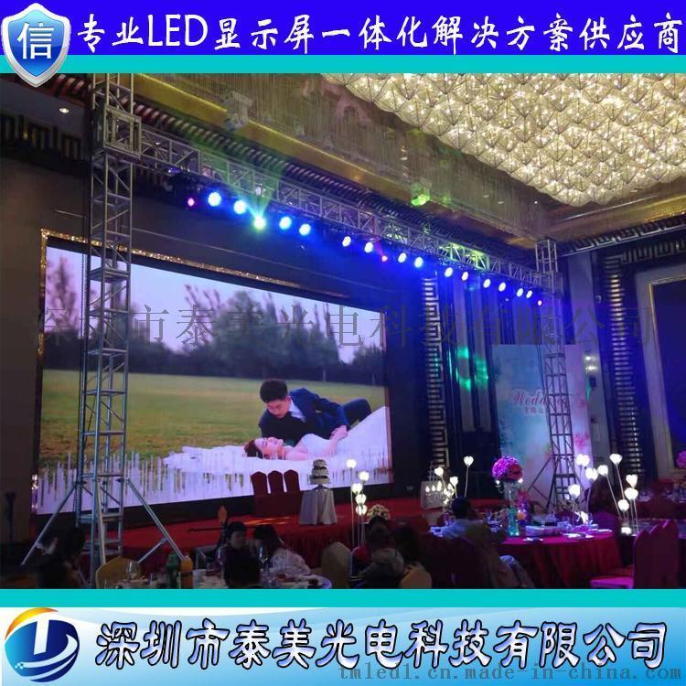 深圳泰美光电P3室内全彩显示屏酒店大堂led大屏幕