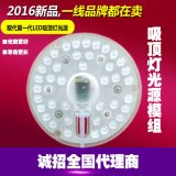 廠家生產批發新款LED吸頂燈光源模組改造燈板帶透鏡光源模組燈貼