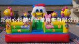 新款小鸭乐园20平方儿童充气城堡