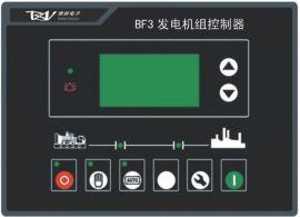 发电机组控制器(BF3)
