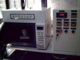 供应实验室专用微波设备