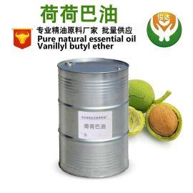 荷荷巴油 荷荷芭籽油 霍霍芭油 霍霍巴籽油 美容化妝日化基礎油