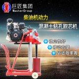 华夏巨匠供应HZC-20型柴油动力砼钻孔取芯机 水泥路面取芯钻孔机