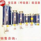 廠家供應變壓器除溼吸溼器雙過濾電力變壓器呼吸器可視油位吸溼器