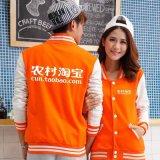 冬季加絨韓版棒球服工作服立領衛衣外套  長袖休閒外套定製logo