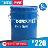 批發聚合物水泥防水塗料 雙組份柔韌性JS防水 20kg桶裝