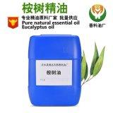 源头工厂供应天然植物精油 桉叶油桉树蓝桉尤加利精油香料油批发