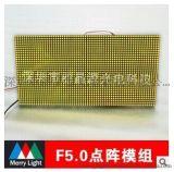 LED字幕屏P7.62模組 單元板2*4字 室內5.0雙色 244*488mm
