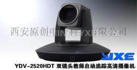 YXE亿欣YDV-2520HDT 双镜头教师自动追踪高清摄像机