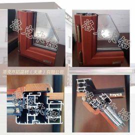 辽宁洛克长期**70系列铝木门窗 铝木门窗厂家