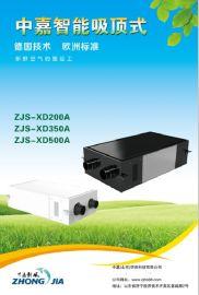 新装修的房屋安装中嘉中央ZJS-500A新风系统有效去除甲醛