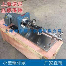上海诺尼RV系列小型螺杆泵 加药螺杆泵