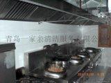 青岛家庭油烟机清洗安装_大型油烟管道清洗|专业净化器清洗公司