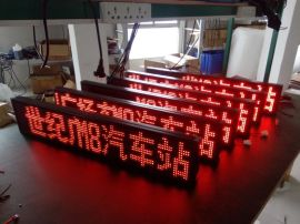 德威P8-10公交车LED线路显示屏引领行业潮流