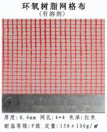 飞达电工环氧树脂网格布0.4mm