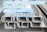 佛山不锈钢槽钢 304不锈钢槽钢价格