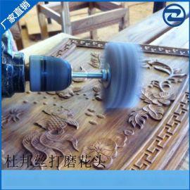 根雕木雕家具抛光打磨轮 进口杜邦丝花头 透明磨料丝抛光打磨花头